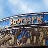 Зоопарки в Майском